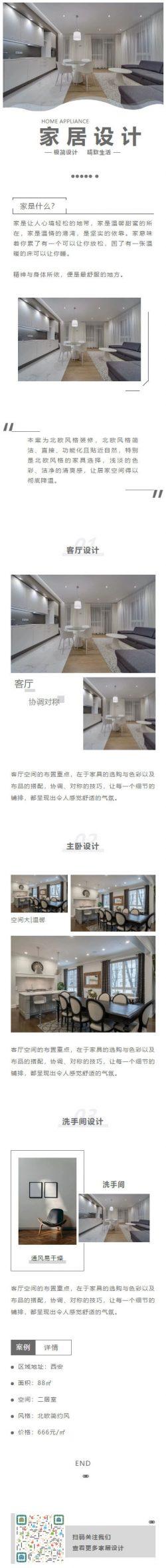 家居设计家装房屋装修设计微信模板公众号推文模板推送图文消息素材