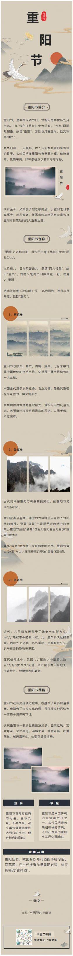 重阳节老人节微信公众号模板中国风微信推文素材推送文章