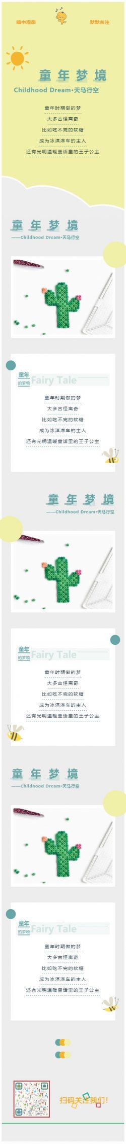 童年可爱卡通风格微信公众号图文模板微信文章推送素材动态太阳蜜蜂