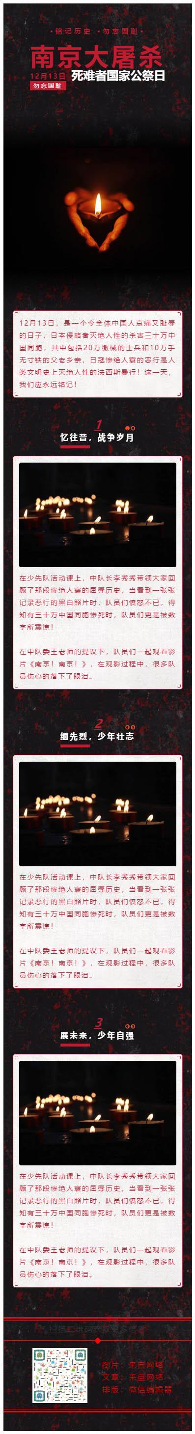 12月13日国家公祭日南京大屠杀纪念日哀悼黑色背景微信推文模板推送素材