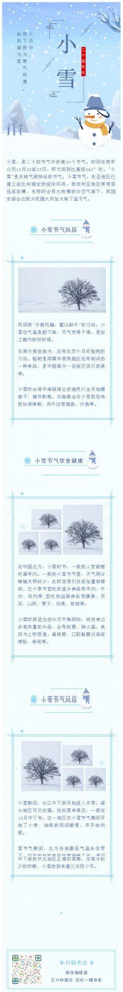 小雪二十四节气之一冬天微信公众号模板冰雪人微信公众号推文素材