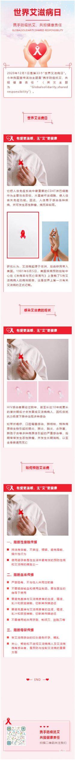 微信世界艾滋病日HIV感染者推文模板推送文章素材