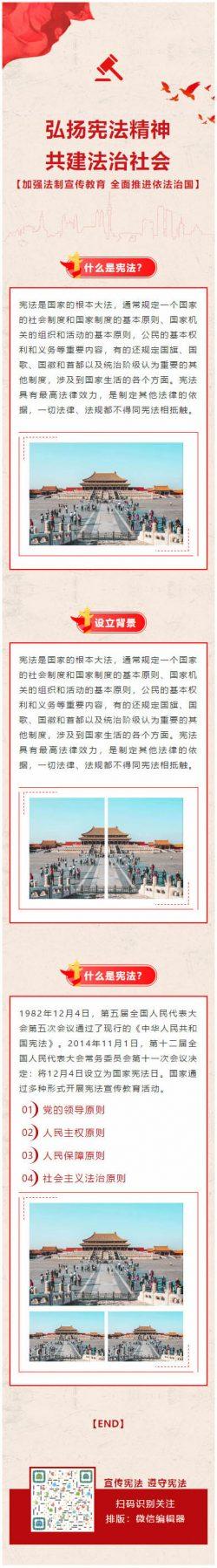 党政国家宪法日微信公众号推送图文模板推文素材