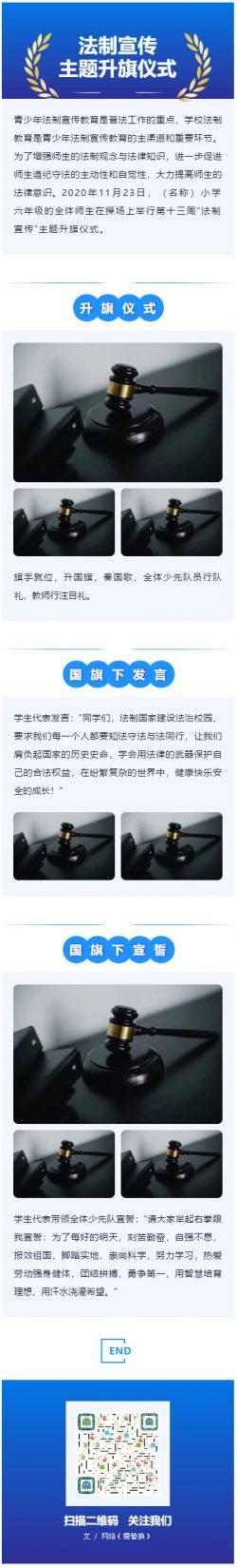法制宣传国家宪法日微信服务号模板推文素材