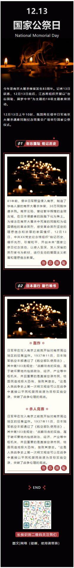 12.13国家公祭日南京大屠杀微信公众号推文素材推送图文模板