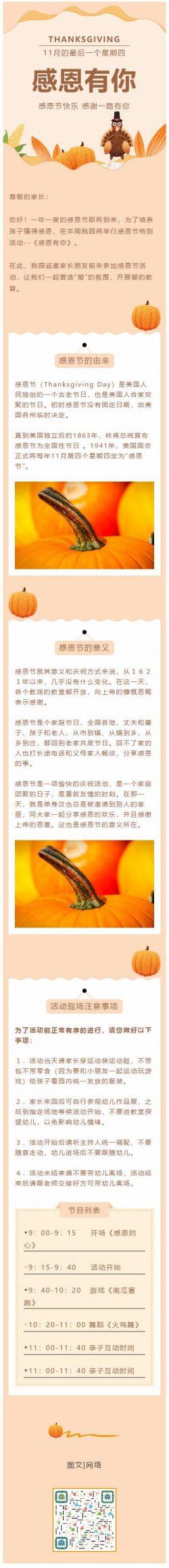 感恩节(Thanksgiving Day)火鸡南瓜微信模板公众号推文素材推送图文模板