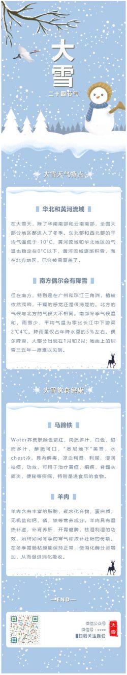 大雪二十四节气动态飘雪背景图白色背景微信公众号推文模板
