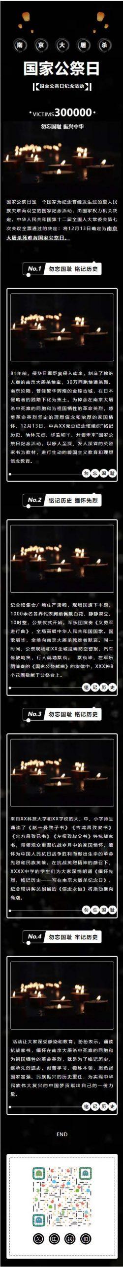 微信南京大屠杀国家公祭日纪念活动推文模板黑色风格推文素材