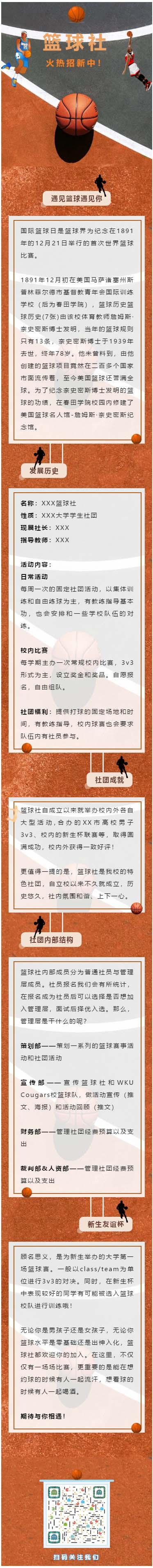 国际篮球日微信公众号推文模板体育运动会学校教育推送文章素材