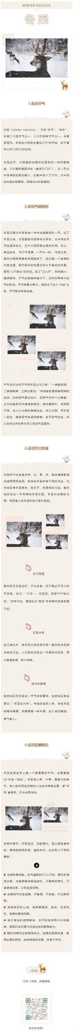冬至二十四节气之一微信公众号推文模板推送文章微信素材