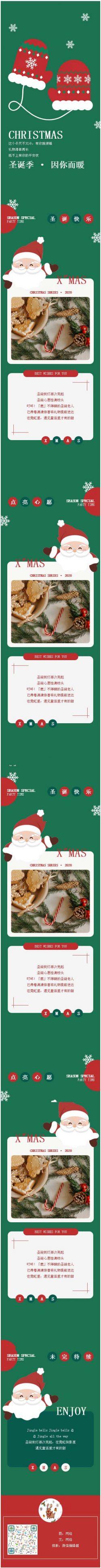 圣诞节MERRY CHRISTMAS绿色背景图微信公众号模板圣诞老人推文素材推送文章
