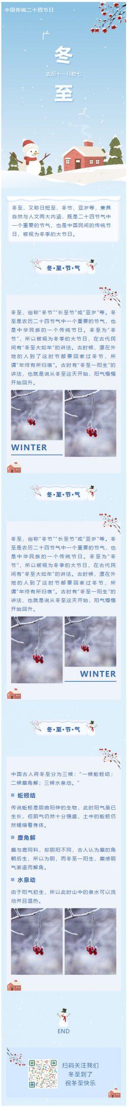 冬至中国传统二十四节日