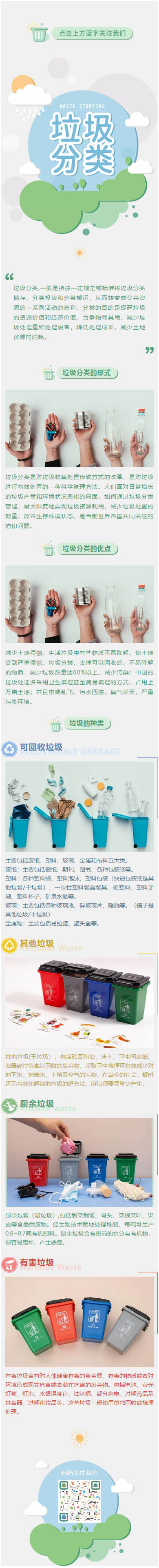 微信公众号推文模板垃圾分类可回收垃圾有害垃圾推送图文素材