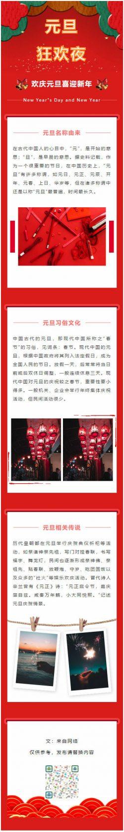 元旦新年快乐红色中国风格微信公众号模板推送图文素材