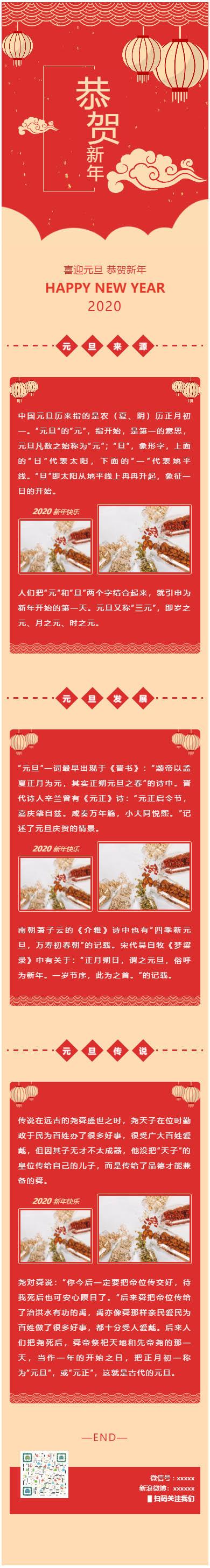 中国元旦新年微信公众号推文模板红色灯笼中国年推送图文