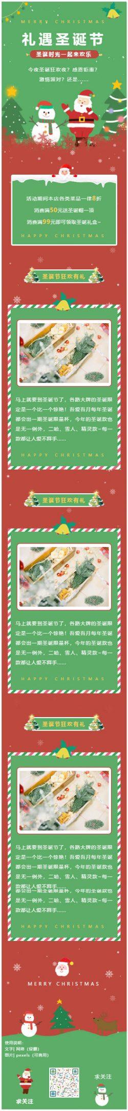 圣诞节电商微商促销活动微信模板公众号推文素材