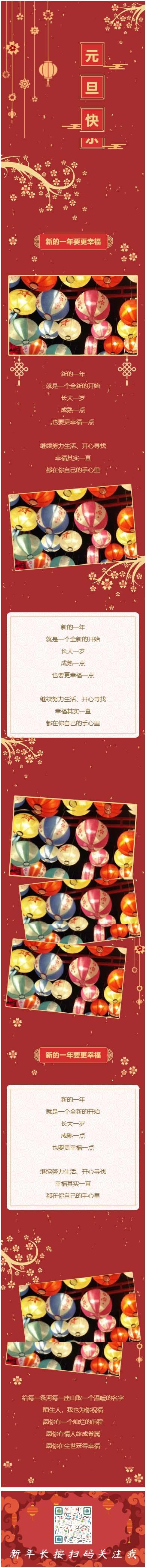 2021元旦新年红色中国风灯笼微信公众号推文模板推送图文素材