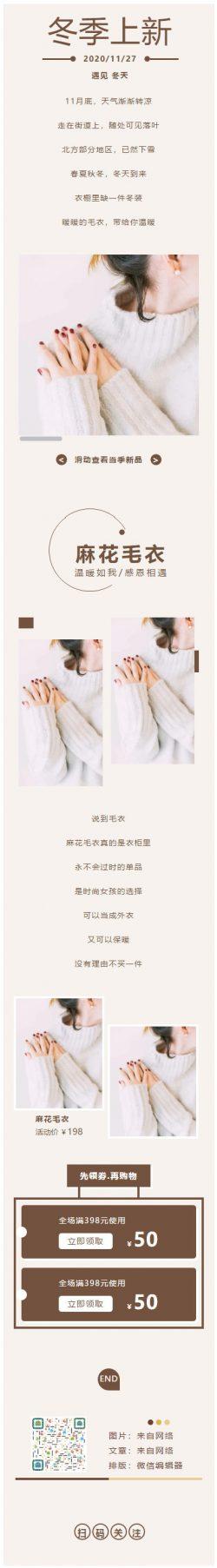 冬季上新毛衣时尚女装双十二电商节优惠券双12微商推文模板推送图文素材