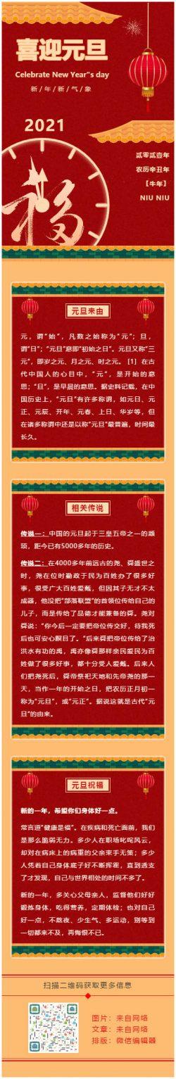 喜迎元旦 Happy New Year新年快乐红色风格微信推文模板跨年推送素材