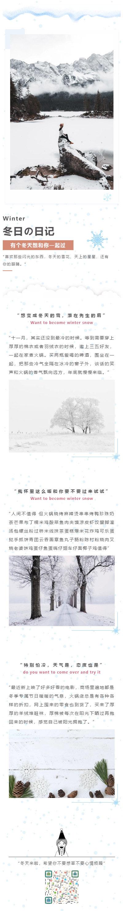 冬天飘雪花雪白微信公众号推文模板大雪寒潮推送图文素材