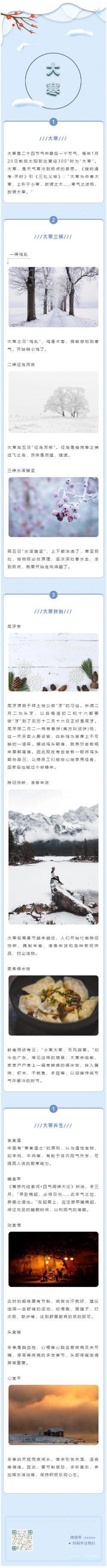 大寒二十四节气大雪微信公众号推送图文推文素材