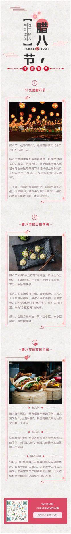 腊八节年货节美食微信公众平台推文素材公众号模板推送图文