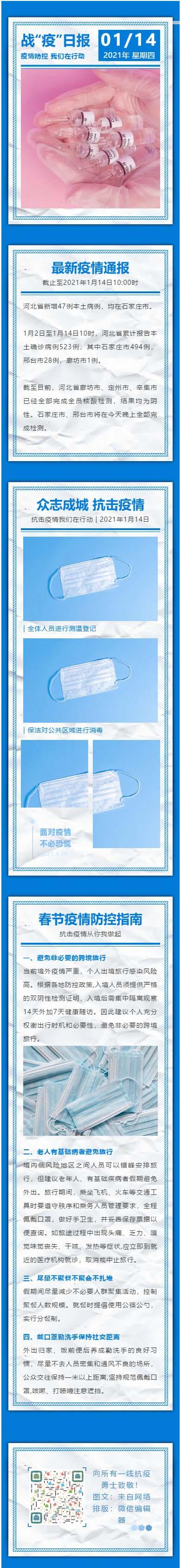 春节疫情防控指南微信医疗模板公众号推文素材推送文章