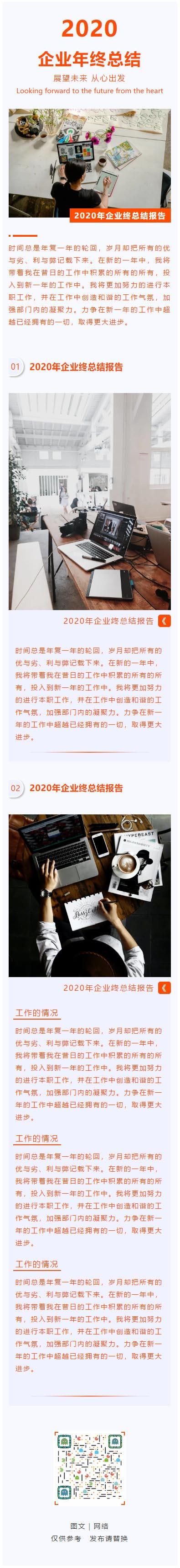 2020企业年终总结稳重微信推文模板推送文章素材