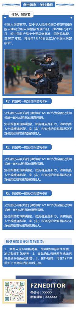 中国人民警察节110宣传日蓝色微信公众号推文素材模板