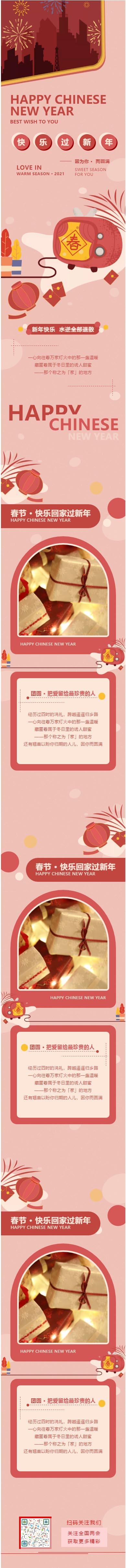 春节新年红色喜庆卡通风格微信公众号图文模板推送文章推文素材