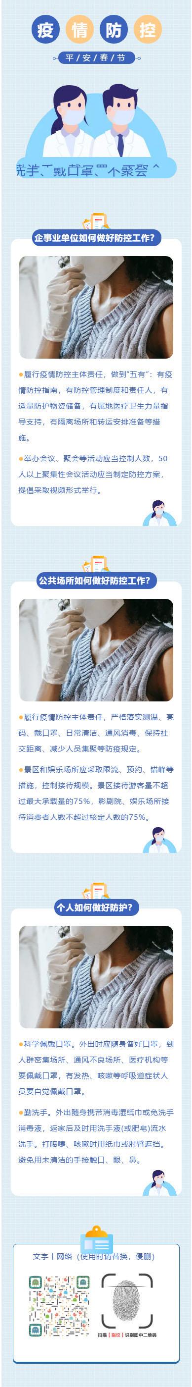 新冠肺炎春节疫情防控微信公众号医疗模板推送图文素材微信推文