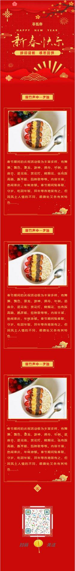 春节辞旧迎新红色新年中国年微信模板动态背景图推文素材推送文章