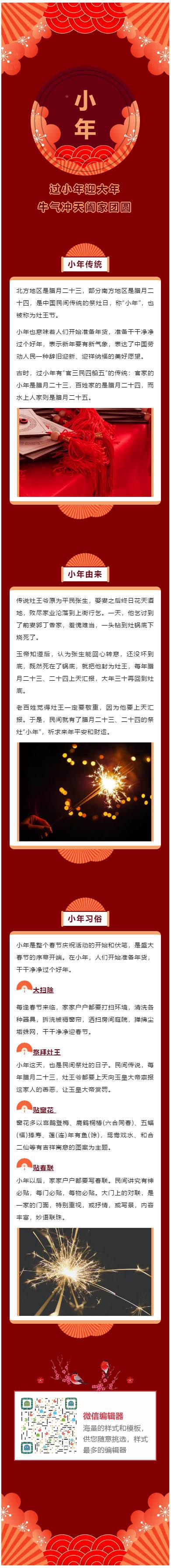 灶王爷小年祭灶节微信公众号模板推送图文素材推文资料