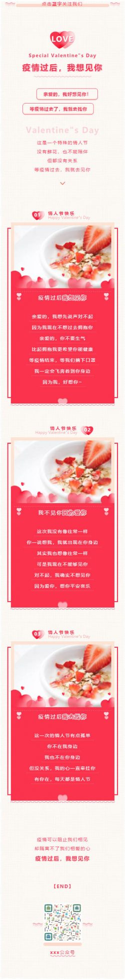 """情人节Valentine""""s Day爱情节日西方传统节日粉红色微信推文模板推送图文素材"""