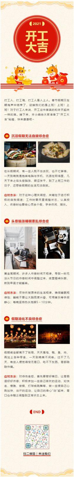 开工大吉企业门店公司新年开业开工微信模板推送图文素材