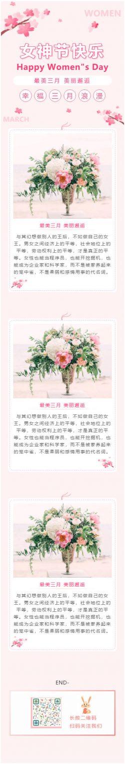 """女神节快乐Happy Women""""s Day女生节妇女节微信公众号图文模板推送图文推文素材"""