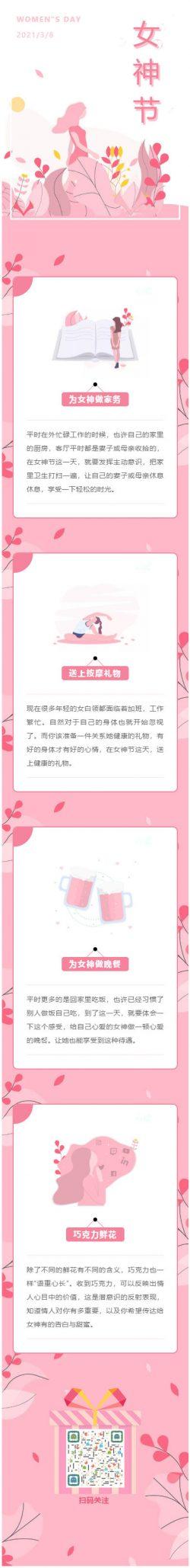 "2021.3.8WOMEN""S DAY女神节模板微信公众号妇女节推送图文模板推文素材"
