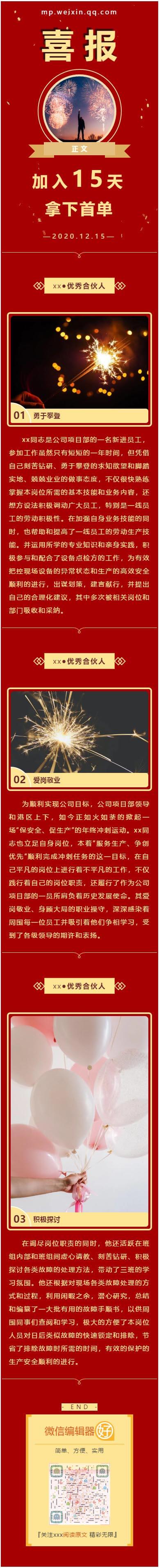 喜报红色喜庆动态背景图微信公众号模板推送图文素材推文资料