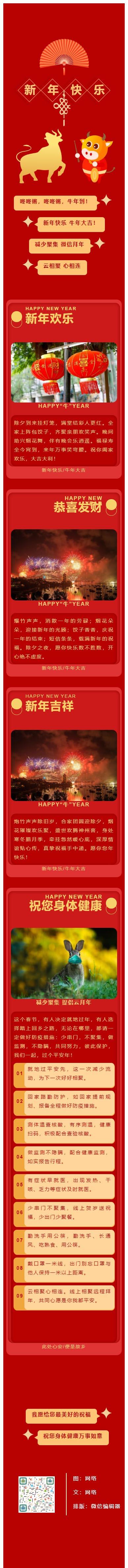元宵节中国的传统节日微信公众号模板推文素材红色灯笼