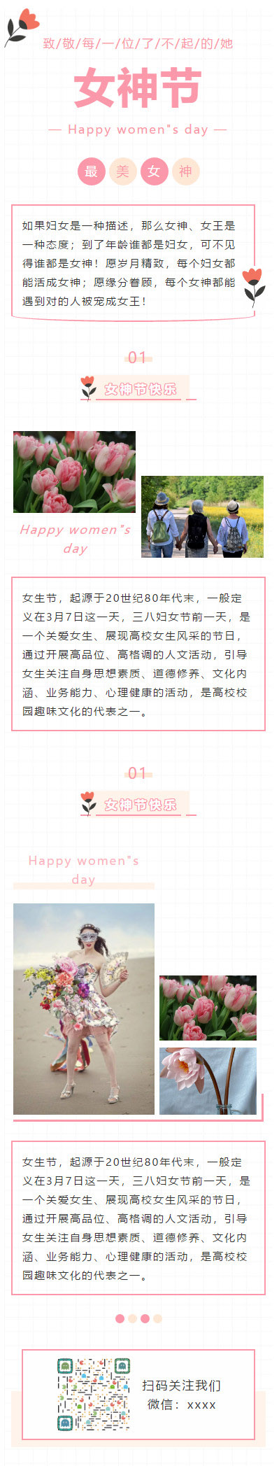 女生节妇女节微信公众号模板女神节模板订阅号推文推送图文素材