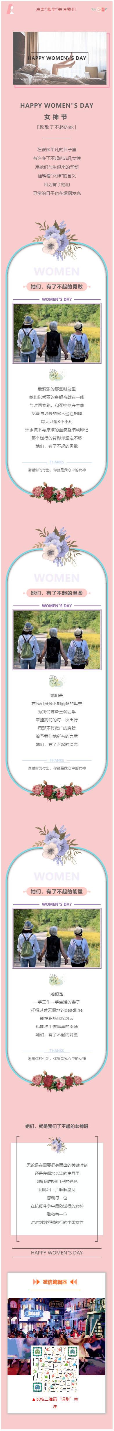 女神节文章模板女生节妇女节微信公众号模板推文模板图文素材