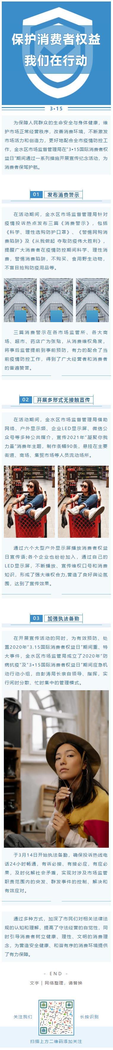 3•15国际消费者权益日微信模板公众号推送图文素材推文文章模板