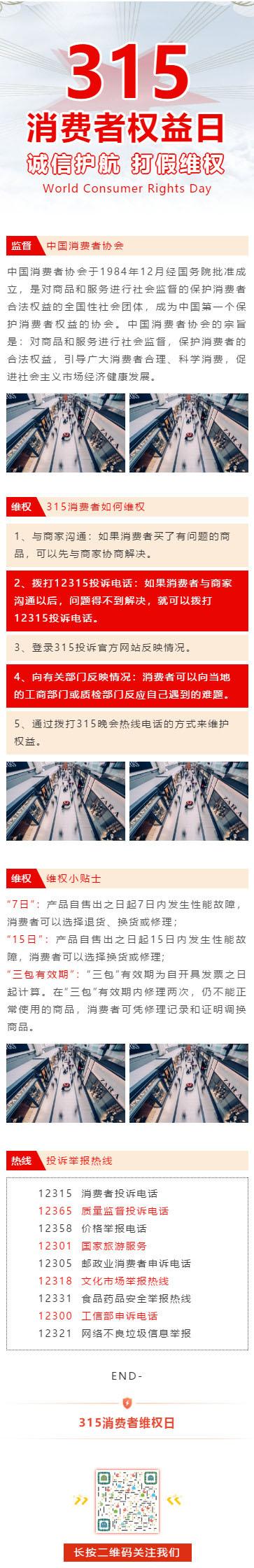 微信315 消费者权益日公众号推送图文模板推文素材红色风格