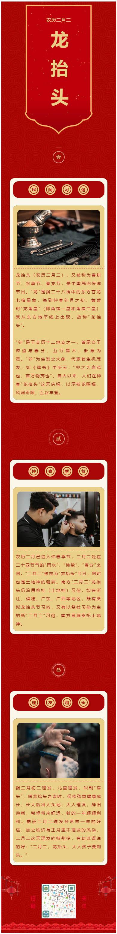 龙抬头农历二月二传统节日微信推文模板推送文章素材公众号文章