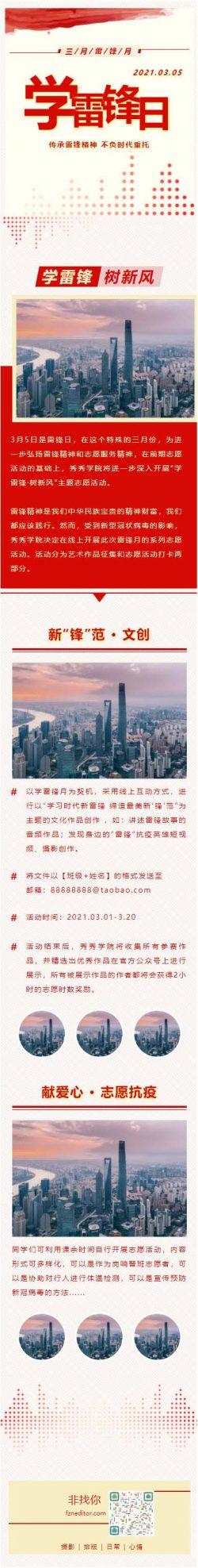 学雷锋日微信公众号推文模板推送图文素材党政