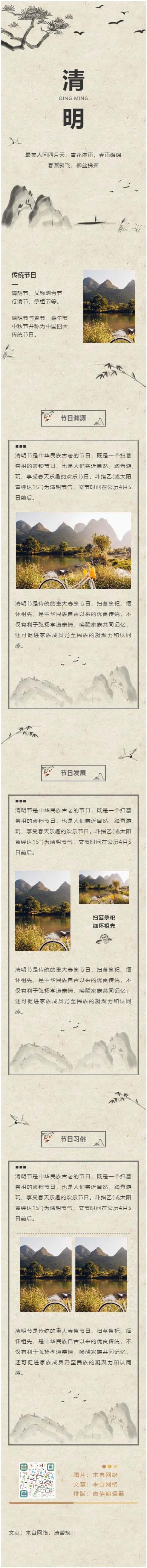 清明节扫墓祭祖微信公众号模板推文素材推送图文文章模板