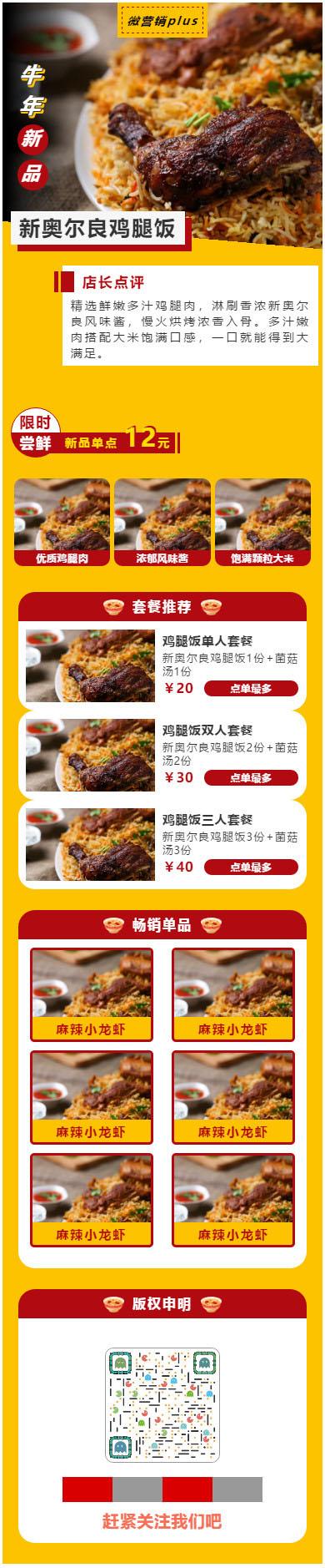 外卖美食微信公众号推文模板模板推送文章素材