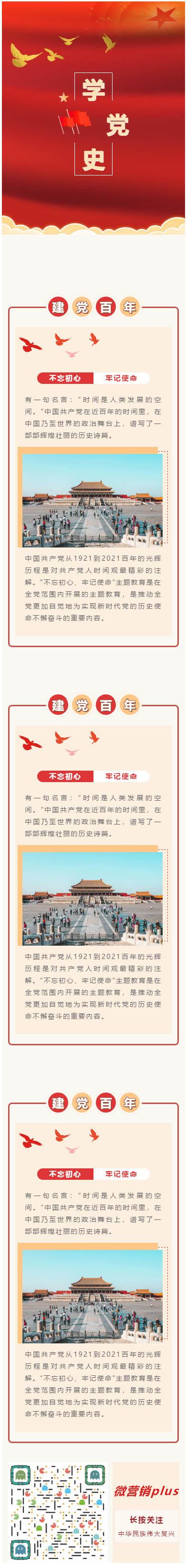 学党史建党百年微信公众号党政模板推文素材推送文章