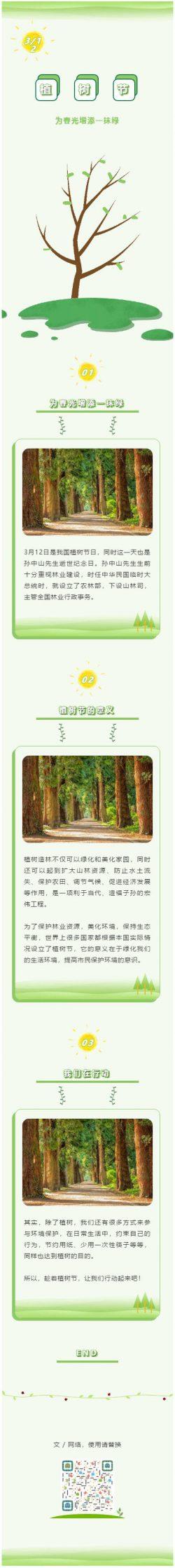 植树节春天绿色模板微信公众号推文模板推送图文素材