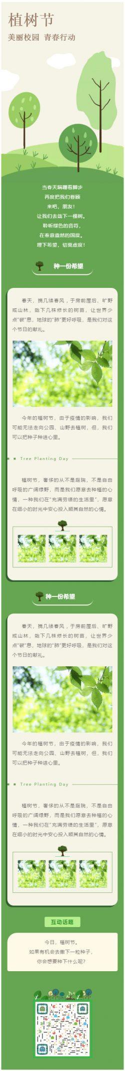 微信植树节模板公众号推送图文推文模板绿色风格